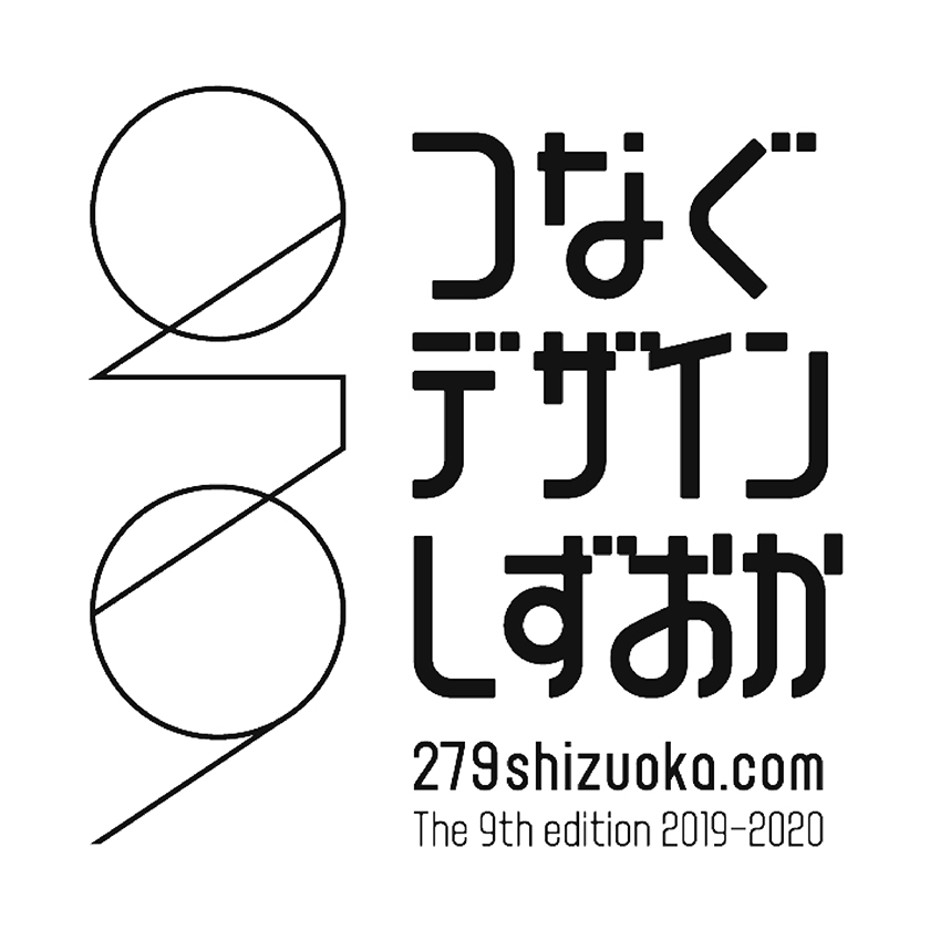 Tsunagu Design Shizuoka The 9th edition